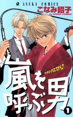 arashi_cover