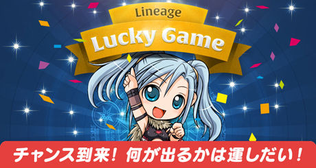 ラッキーゲーム