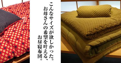 futon-kanban[1]