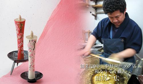 nakamura-kanban[1]