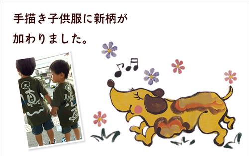 hosoi_shingara[1]