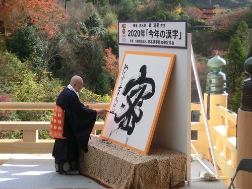 kanji2020