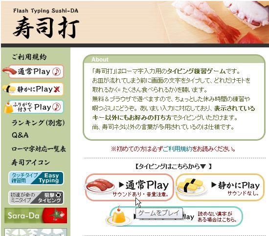 タイピング 寿司