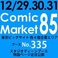 ban_c85_square00