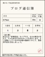 080809tushinbo_img