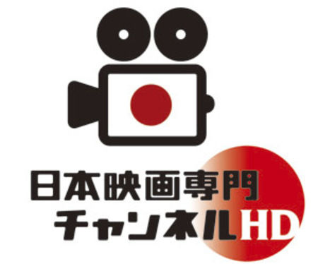 日本映画専門チャンネル