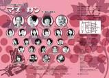 0903_manukan_ura_nouhin_sample