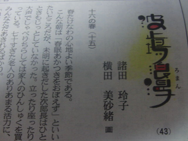 将門Web  諸田玲子「波止場浪漫」(43)コメントトラックバック                周