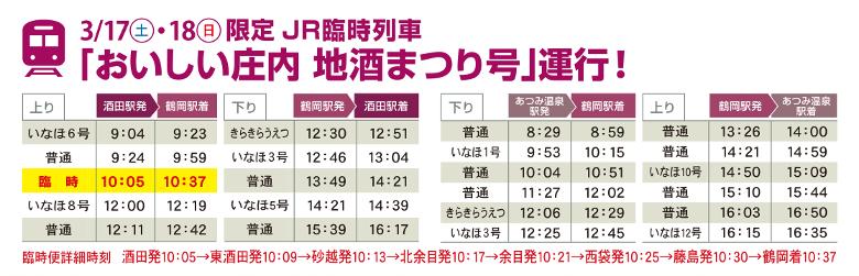 jizake_train