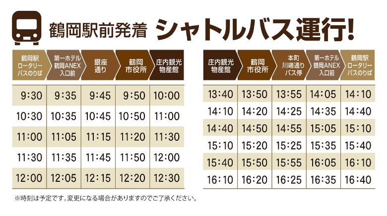 jizake_bus01