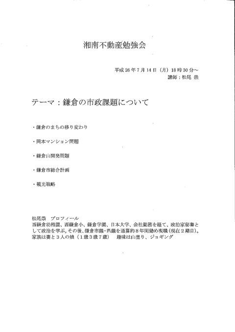 7-17 勉強会レジメ