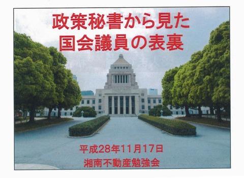 11-17不動産勉強会レジメ2