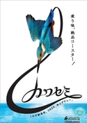 東武動物公園ジェットコースター「カワセミ」ポスター