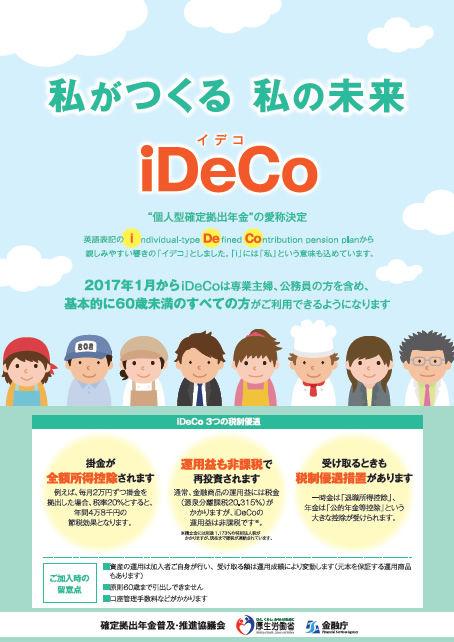 個人型確定拠出年金の愛称が「iDeCo(イデコ)」に決定