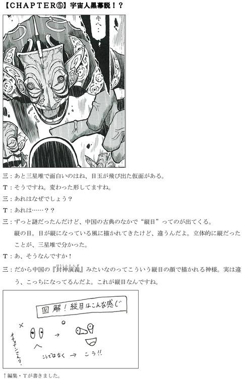 kiheisenki_interview_5_1