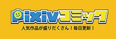 pixivcomic_logo2_s