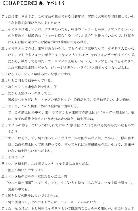 kiheisenki_interview_3_1
