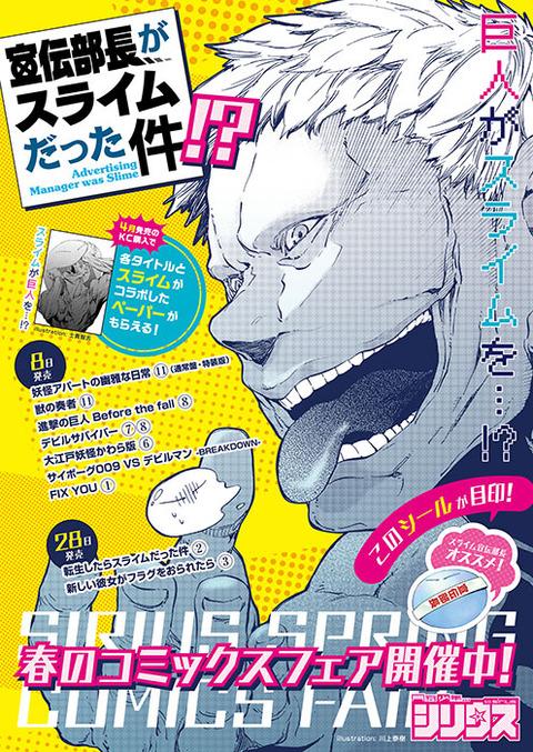 4月刊フェア_02