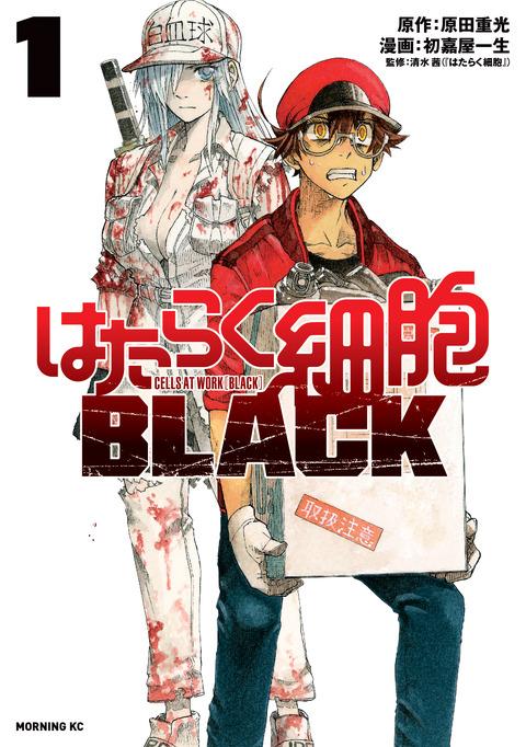 はたらく細胞BLACK_1