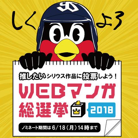 WEBマンガ総選挙用画像