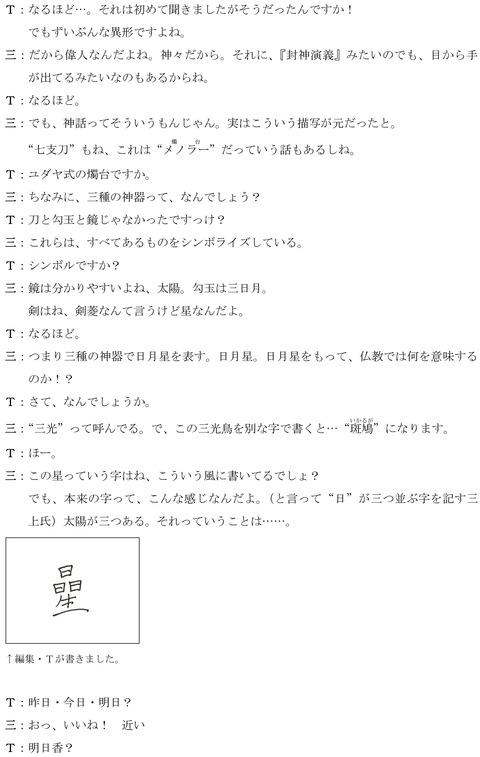 kiheisenki_interview_5_2