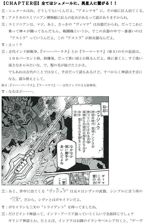 kiheisenki_interview_6_1