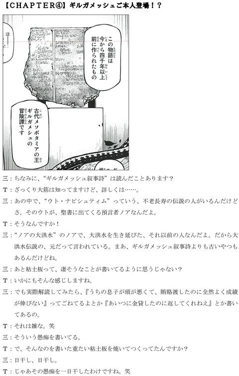 kiheisenki_interview_4_1