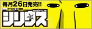 月刊少年シリウス「毎月26日発売!」