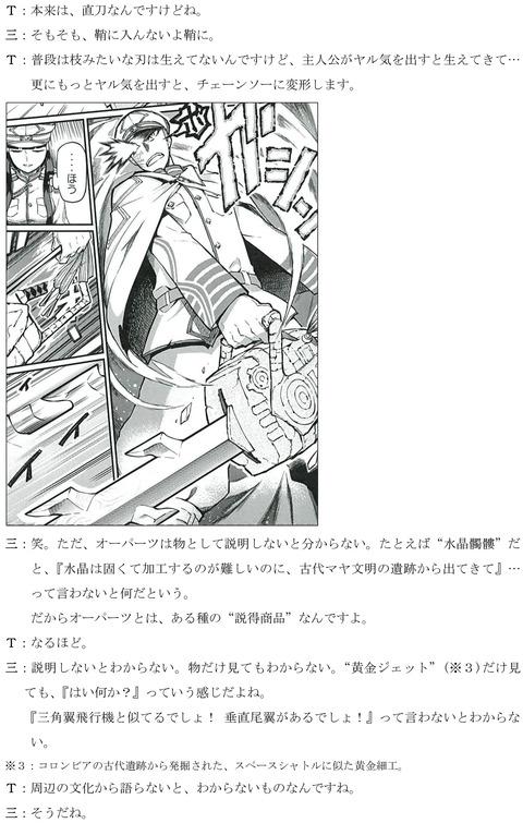 kiheisenki_interview_1_2