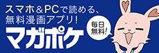 magapoke_banner_official_s