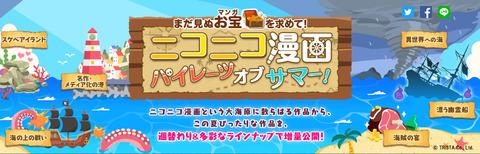 夏企画_メインビジュアル
