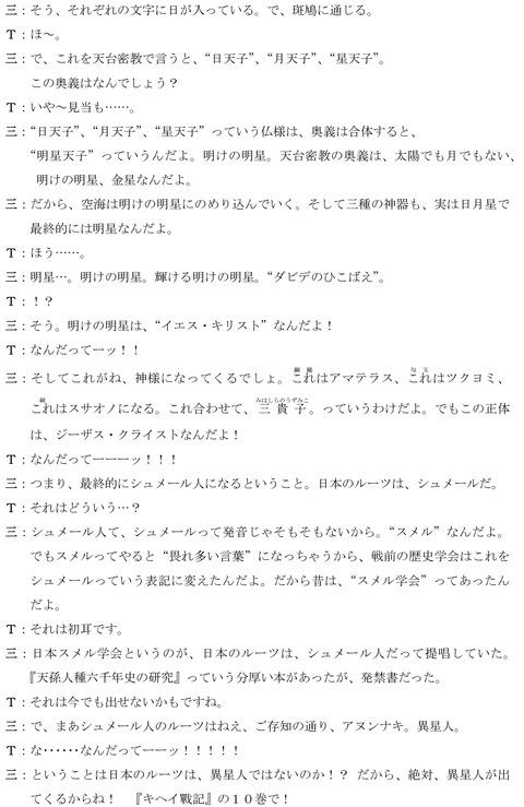kiheisenki_interview_5_3