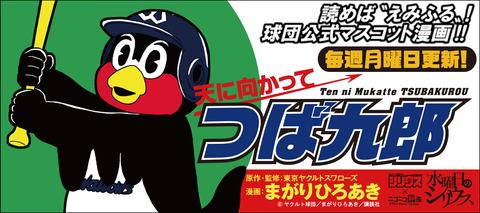 tsubakurou_mainvisual_sample