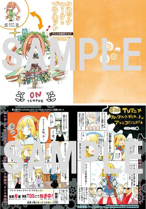 クロックワーク・プラネット-アニメ化フェア_1_ol-03