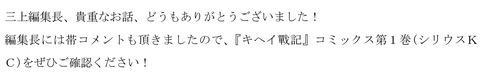 kiheisenki_interview_last_s