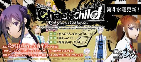 CHAOS;CHILD_mainvisual_sample