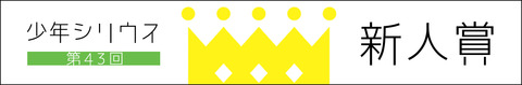 sirius_43thaward_banner