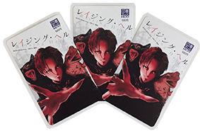 raisinghell_図書カード画像