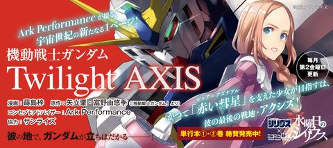 suisiri_GundamAXIS_mainvisual_sample