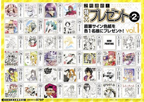 4_6_色紙プレゼント_out