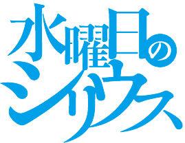 suisiri_logo