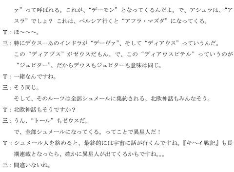 kiheisenki_interview_6_2_s