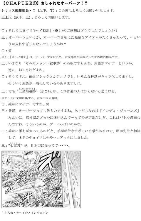 kiheisenki_interview_1_1