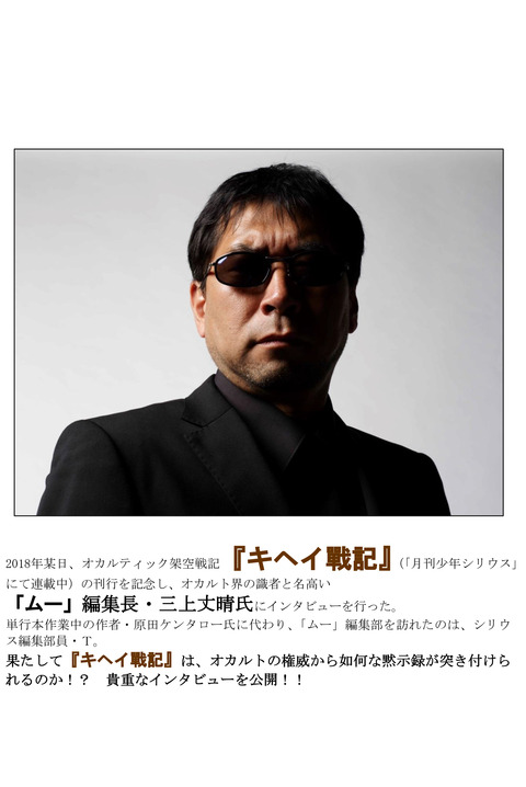 kiheisenki_interview_main