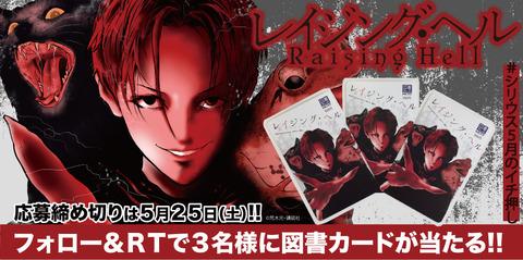 RT_raisinghell_visual