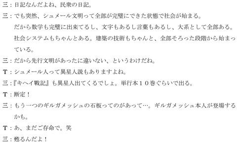 kiheisenki_interview_4_2_s
