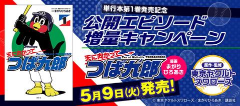 0427_tsubakurou_900_400