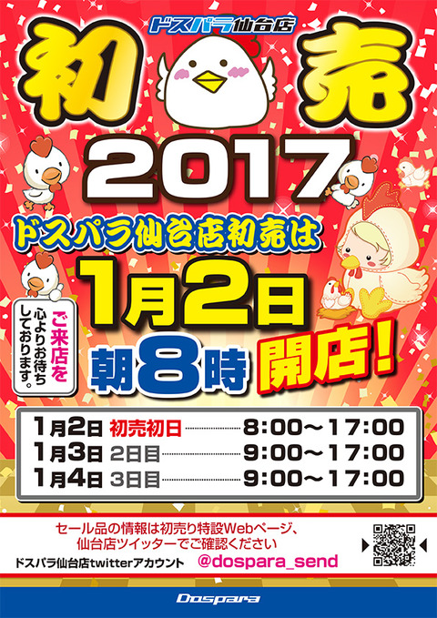 shop_sendai_newyear2017