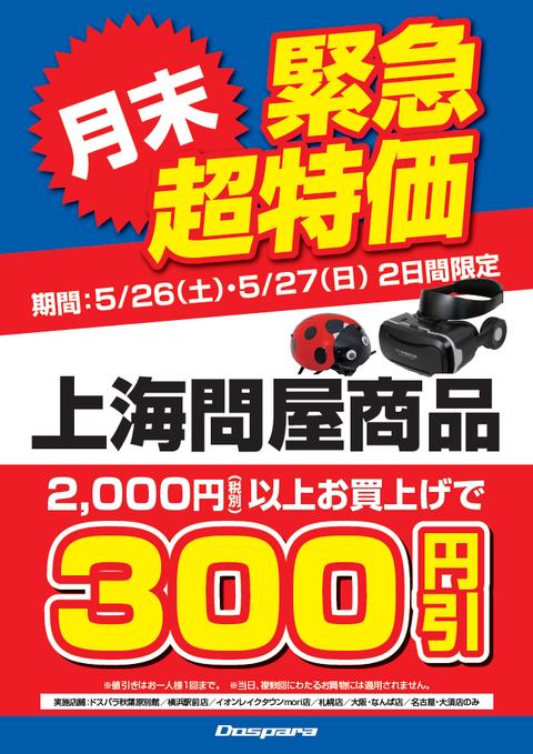 上海26-27