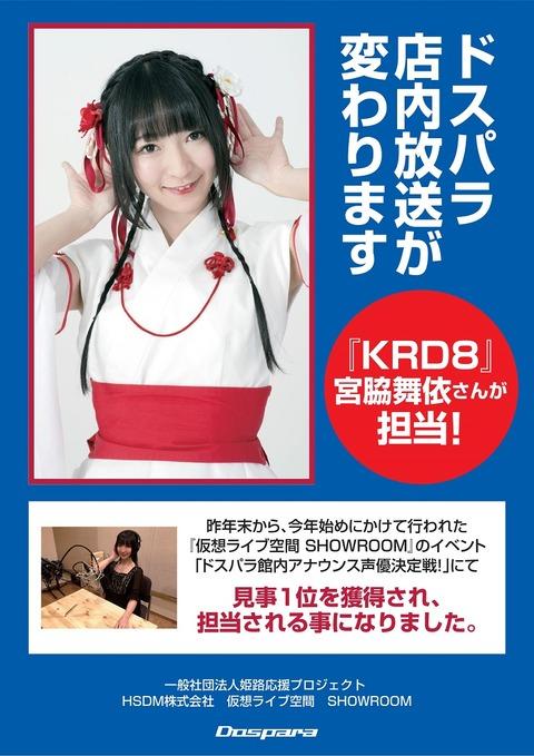 20170227_店内放送案内_宮脇担当告知_syu2